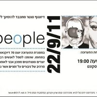 בתערוכת ICON PEOPLE